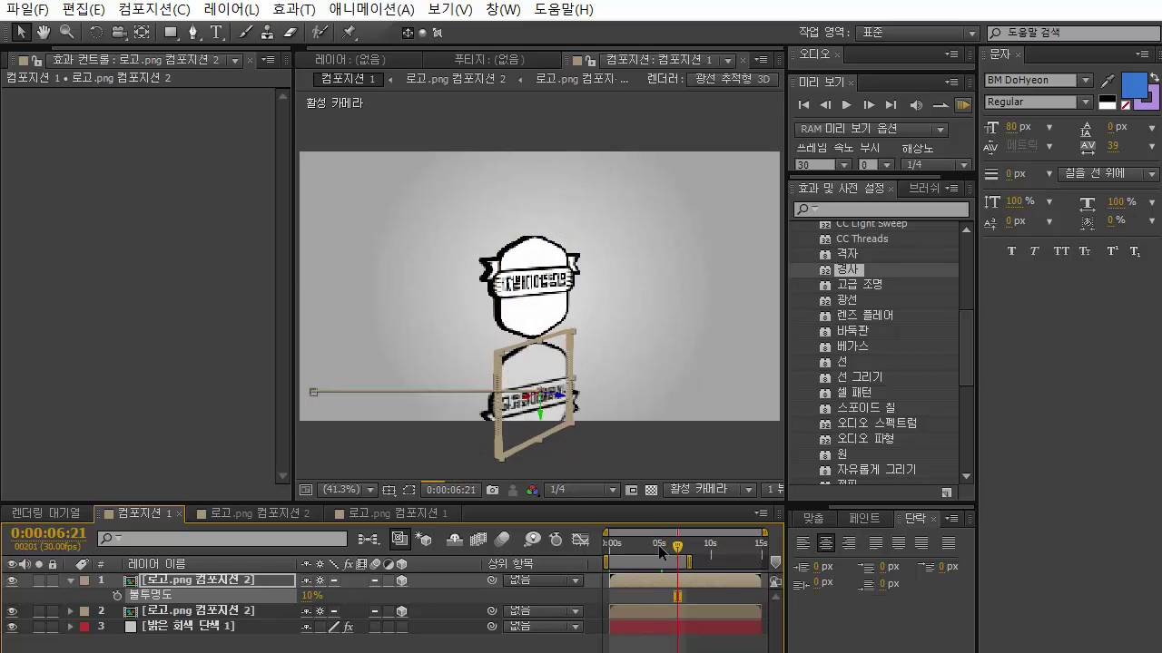 after effects 3d logo tutorial