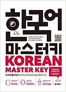 hangeul excellence language tutorial center