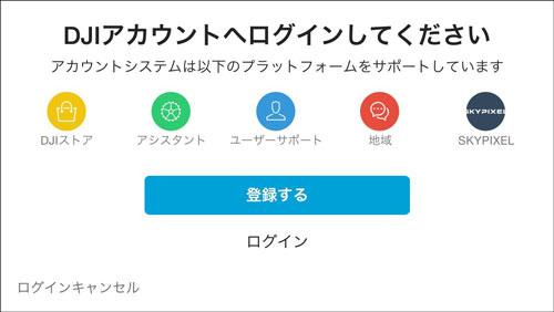dji go app tutorial