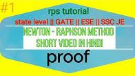 newton raphson method tutorial