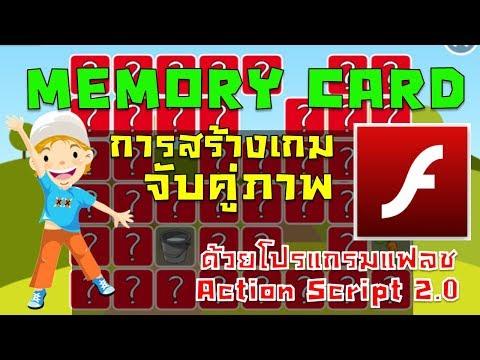 flash cs6 game tutorial