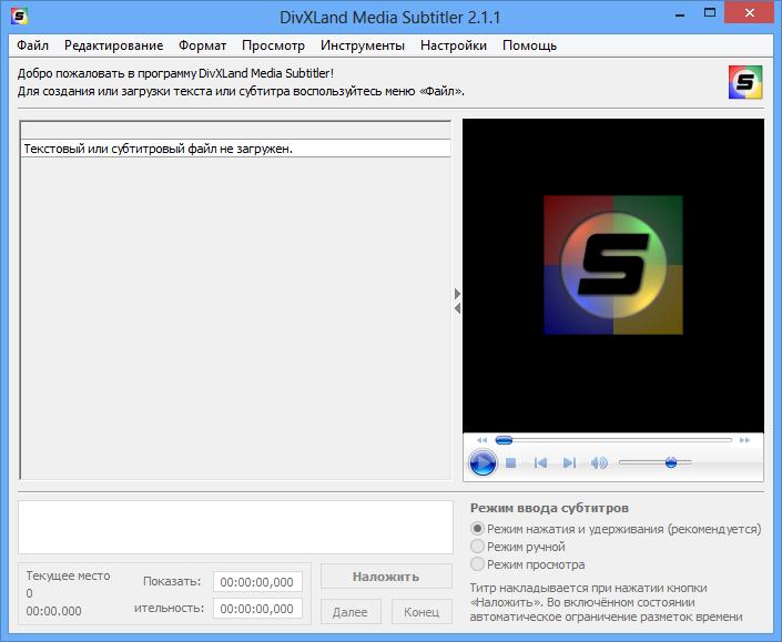 divxland media subtitler tutorial