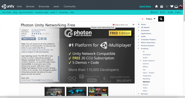 photon unity networking tutorial
