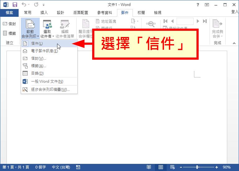 excel mail merge tutorial