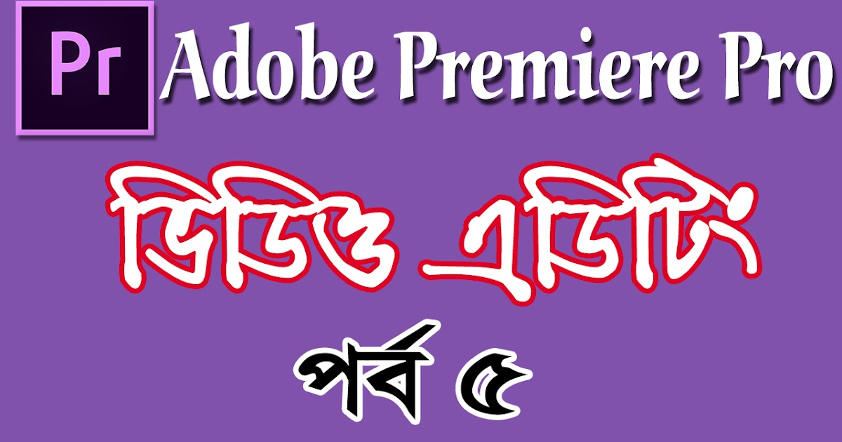 adobe premiere pro tutorial for beginners pdf