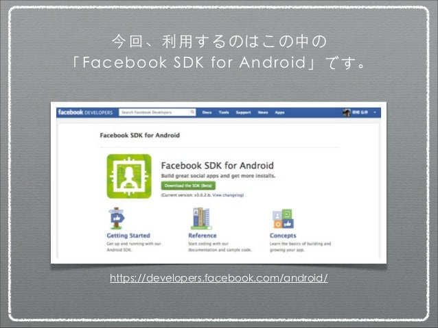 facebook sdk android tutorial