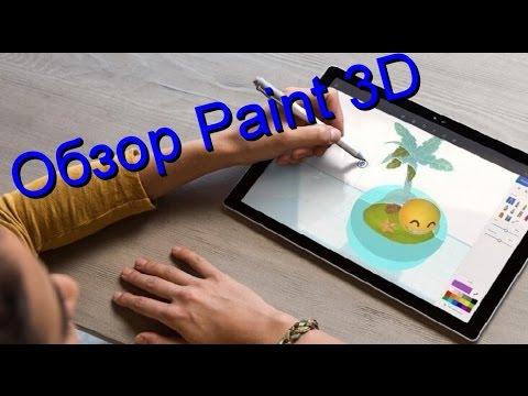 microsoft paint 3d tutorial
