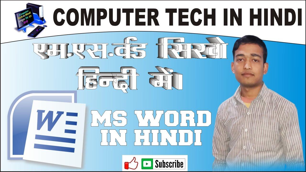 video tutorial word 2010